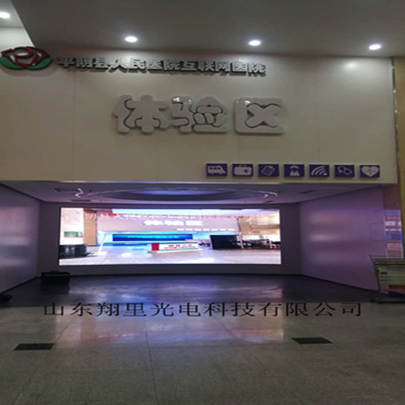 平阴县人民医院室内显示屏XLN-P2.0全彩系列