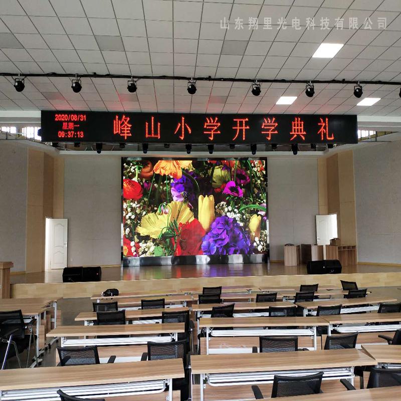 文登峰山小学室内显示屏XLN-P2.5全彩系列