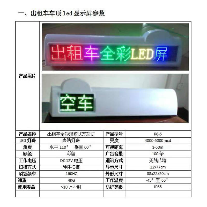 出租车车顶led显示屏