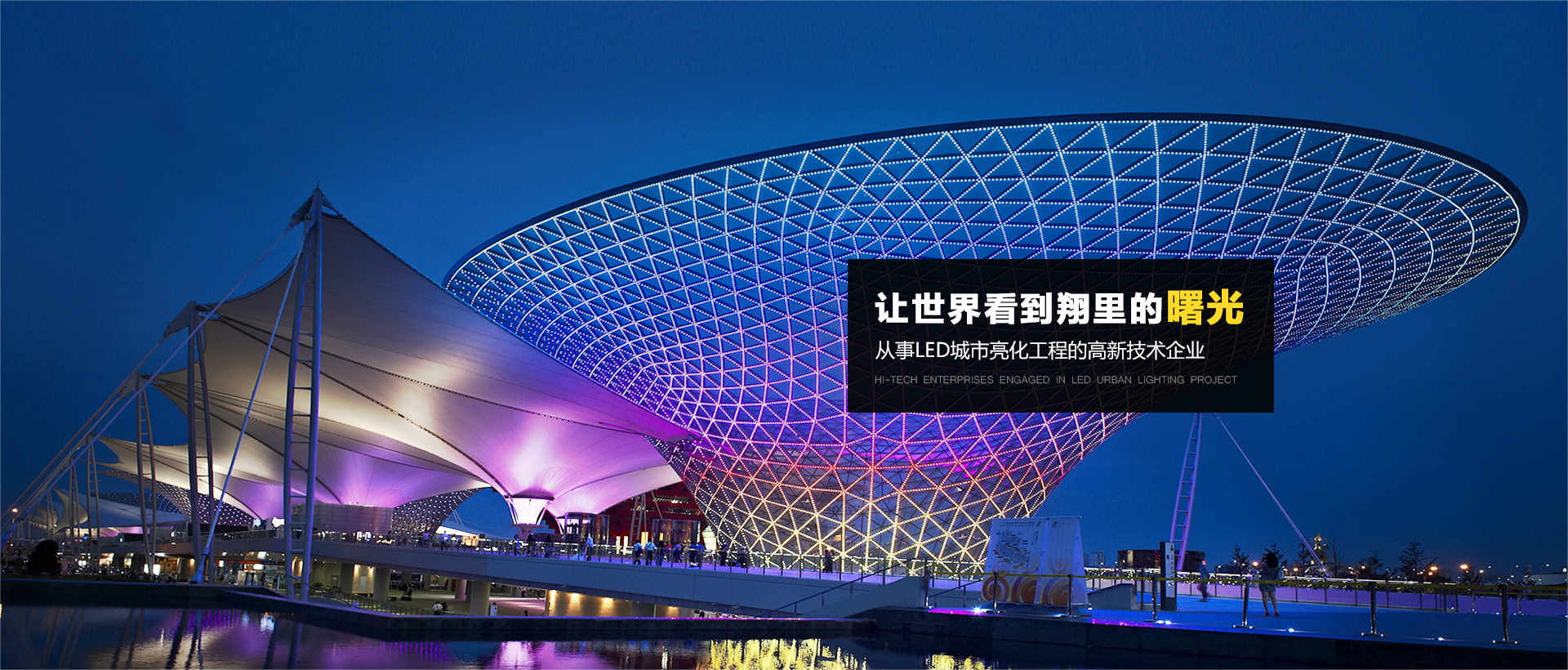 让世界看到翔里的曙光,从事LED城市亮化工程的高新技术企业